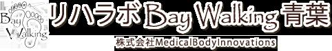 リハラボ Bay Walking 青葉 | 横浜市 青葉区 リハビリ デイサービス インソール 理学療法士