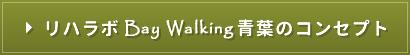 リハラボBay Walking青葉のコンセプト